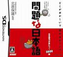 問題な日本語 DS coverS (AW5J)