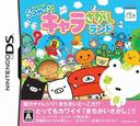 サンエックス キャラさがしランド DS coverS (AXCJ)
