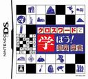 クロスワードで学ぼう! 地理・歴史 DS coverS (AXEJ)