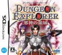 ダンジョンエクスプローラー 邪神の領域 DS coverS (AXJJ)