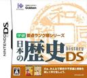 学研 要点ランク順シリーズ 日本の歴史DS DS coverS (AXRJ)