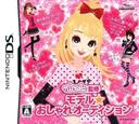 DS coverS (B2OJ)