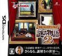 DS coverS (B2QJ)