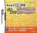 みんなで読書DS なるほど!楽しい生活の裏ワザ隠ワザ DS coverS (B3ZJ)