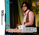 DS coverS (B43J)