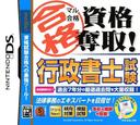 マル合格 資格奪取! 行政書士試験 DS coverS (B4IJ)