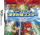 DS coverS (B4LJ)