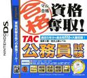 マル合格資格奪取! TAC公務員試験 国家II種 DS coverS (B56J)