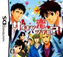 サイキン恋シテル? DS coverS (B5EJ)