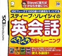 スティーブ・ソレイシィの英会話ペラペラDSトレーニング DS coverS (B8PJ)