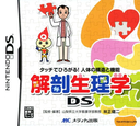 DS coverS (BA7J)