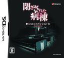 DS coverS (BDEJ)