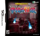 チョーこわ~い!学校の怪談 DS coverS (BDXJ)