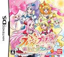 フレッシュプリキュア!あそびコレクション DS coverS (BFPJ)