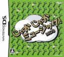 じゃかじゃかミュージック! M09 DS coverS (BGUJ)