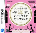 DS coverS (BHQJ)