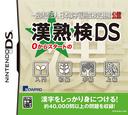 一般財団法人 日本漢字習熟度検定機構 公認 漢熟検DS DS coverS (BJKJ)