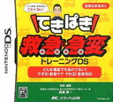 DS coverS (BQ9J)