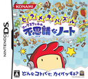 DS coverS (BSLJ)
