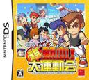 くにおくんの 超熱血!大運動会 DS coverS (BUDJ)