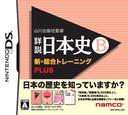 山川出版社監修 詳説日本史B 新・総合トレーニングPLUS DS coverS (BYNJ)