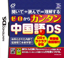 DS coverS (BZCJ)