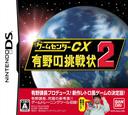 DS coverS (C2GJ)