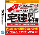 DS coverS (C2TJ)