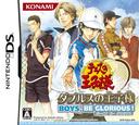 テニスの王子様 ダブルスの王子様 BOYS, BE GLORIOUS! DS coverS (C3UJ)
