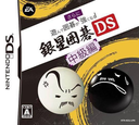 DS coverS (C5EJ)