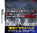 DS coverS (C6RJ)