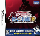 DS coverS (CE6J)