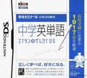 DS coverS (CEWJ)