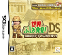 DS coverS (CFGJ)