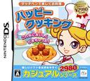 カジュアルシリーズ2980 ハッピークッキング ~タッチペンで楽しくお料理~ DS coverS (CHVJ)