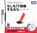 DS coverS (CIGJ)