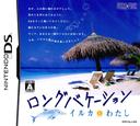 ロングバケーション イルカとわたし DS coverS (CILJ)