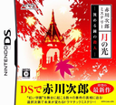 DS coverS (CJ6J)