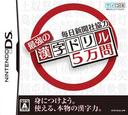 毎日新聞社協力 最強の漢字ドリル5万問 DS coverS (CK4J)