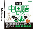 DS coverS (CN3J)