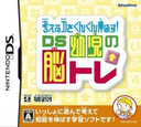 DS coverS (CNOJ)