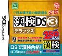 財団法人日本漢字能力検定協会公認 漢検DS3 デラックス DS coverS (CNQJ)
