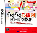 らくらく心電図トレーニングDS DS coverS (CNZJ)