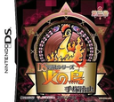 DS coverS (CO3J)
