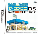 DS coverS (COVJ)