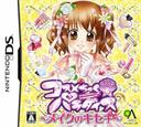 コスメちっく☆パラダイス ~メイクのキセキ~ DS coverS (CP2J)