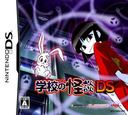 DS coverS (CQDJ)