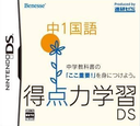 DS coverS (CXYJ)