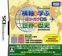 DS coverS (CYGJ)