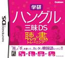 学研 ハングル三昧DS 聴き&書きトレーニング DS coverS (THGJ)